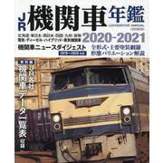 JR機関車年鑑 2020-2021 [ムックその他]
