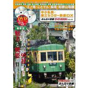 中小私鉄・第三セクター鉄道DX(メディアックスMOOK<863>) [ムックその他]