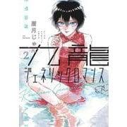 九龍ジェネリックロマンス 2(ヤングジャンプコミックス) [コミック]
