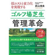 低コストと省力化を実現するゴルフ場芝生管理革命 [単行本]