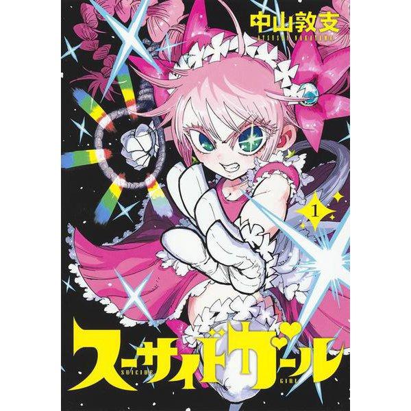 スーサイドガール 1(ヤングジャンプコミックス) [コミック]