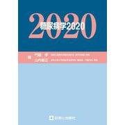 糖尿病学〈2020〉 [単行本]