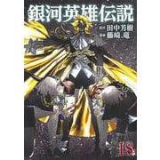 銀河英雄伝説 18(ヤングジャンプコミックス) [コミック]