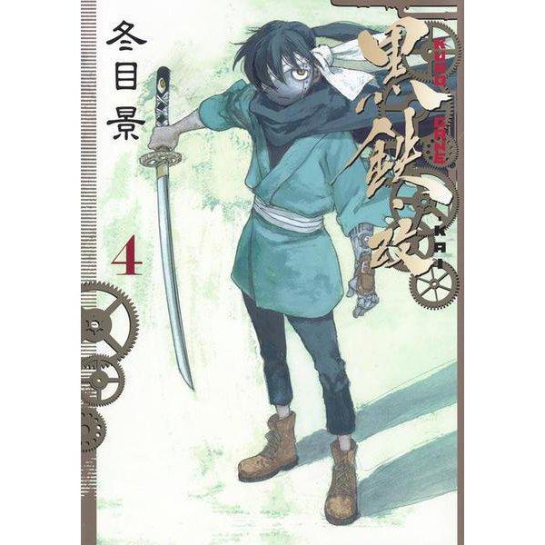 黒鉄・改 4(ヤングジャンプコミックス) [コミック]