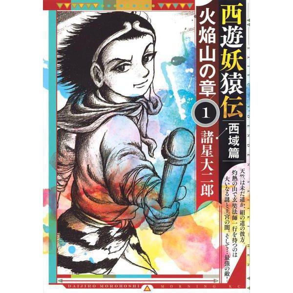 西遊妖猿伝 西域篇 火焔山の章(1)(モーニング KC) [コミック]
