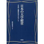 日本の大学経営―自律的・協働的改革をめざして [単行本]