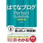 はてなブログ PerfectGuideBook 改訂第2版 [単行本]