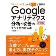 「やりたいこと」からパッと引けるGoogleアナリティクス分析・改善のすべてがわかる本 改訂版 [単行本]