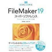 FileMaker19スーパーリファレンス―Windows & macOS & iOS対応 基本からしっかり学べる [単行本]