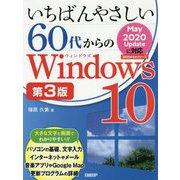 いちばんやさしい60代からのWindows10 第3版 [単行本]
