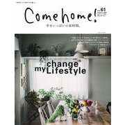 Come home! vol.61(私のカントリー別冊) [ムックその他]