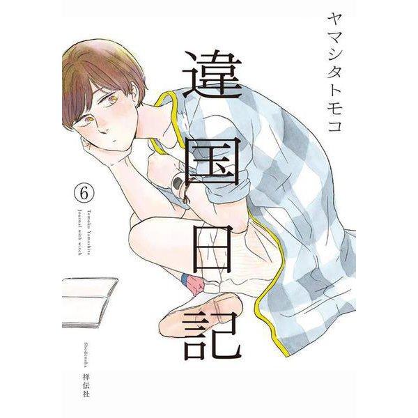 違国日記 6 [コミック]