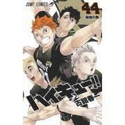 ハイキュー!! 44(ジャンプコミックス) [コミック]