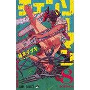 チェンソーマン 8(ジャンプコミックス) [コミック]