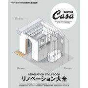 Casa BRUTUS特別編集 リノベーション大全 [ムックその他]