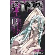 呪術廻戦 12(ジャンプコミックス) [コミック]