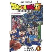 ドラゴンボール超 13(ジャンプコミックス) [コミック]