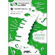 ピアノピースPP1654 猫~THE FIRST TAKE ver.~/DISH [ムックその他]