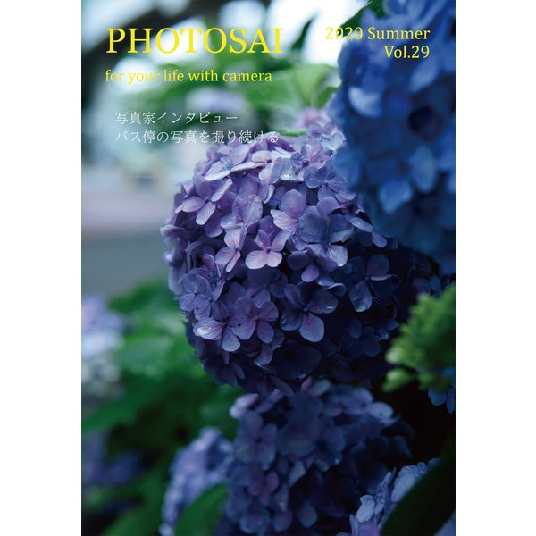 PHOTOSAI(29) [ムックその他]