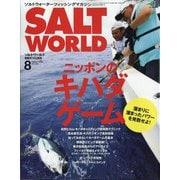 SALT WORLD(ソルトワールド) 2020年8月号 [雑誌]