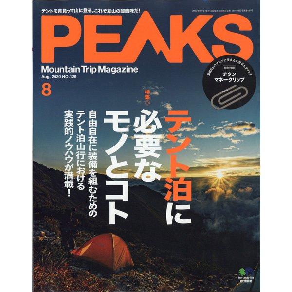 PEAKS (ピークス) 2020年 08月号 [雑誌]
