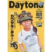 Daytona (デイトナ) 2020年 08月号 [雑誌]