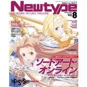 Newtype (ニュータイプ) 2020年 08月号 [雑誌]