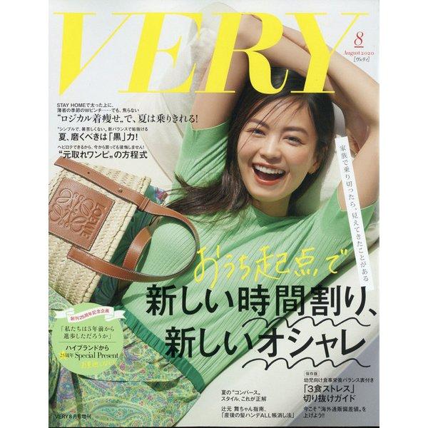 バッグinサイズVERY8月号増刊 2020年 08月号 [雑誌]