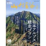 山と渓谷 2020年 08月号 [雑誌]
