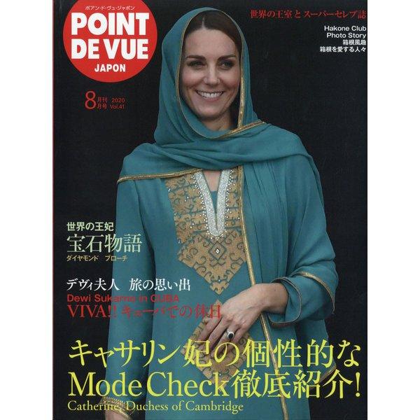 POINT DE VUE JAPON 2020年 08月号 [雑誌]