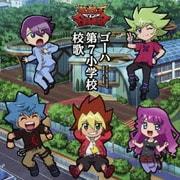 ゴーハ第7小学校校歌 (TVアニメ『遊☆戯☆王SEVENS』エンディング主題歌シングル)