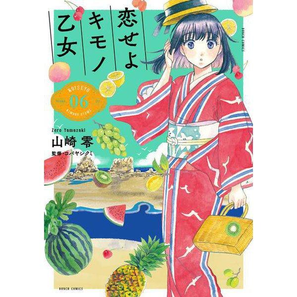 恋せよキモノ乙女 6(バンチコミックス) [コミック]