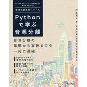 Pythonで学ぶ音源分離(機械学習実践シリーズ) [単行本]