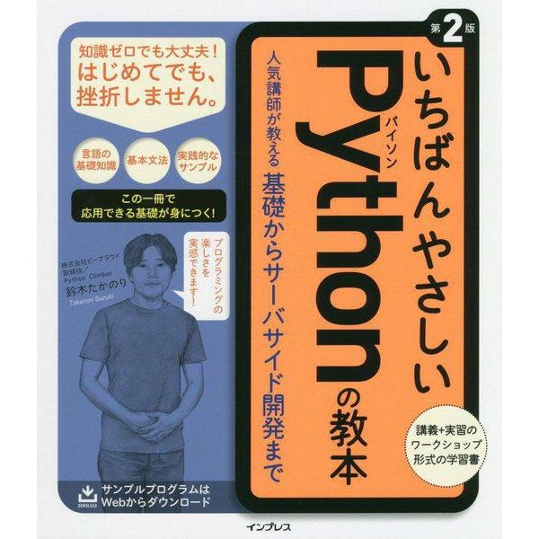 いちばんやさしいPythonの教本―人気講師が教える基礎からサーバサイド開発まで 第2版 [単行本]