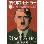 小説 アドルフ・ヒトラー II ヨーロッパの覇者への道 [単行本]