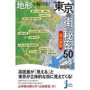 地形で解ける!東京の街の秘密50 改訂新版 (じっぴコンパクト新書) [新書]