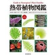 熱帯植物図鑑 [単行本]