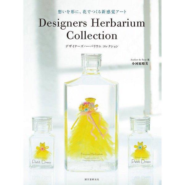 Designers Herbarium Collection―想いを形に、花でつくる新感覚アート [単行本]