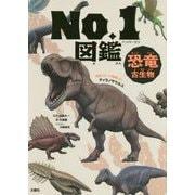 恐竜・古生物No.1図鑑 [単行本]