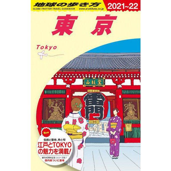 東京〈2021-2022年版〉(地球の歩き方〈J01〉) [単行本]