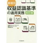 業種別・収益認識基準の適用実務 改訂版 [単行本]