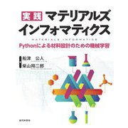 実践 マテリアルズインフォマティクス―Pythonによる材料設計のための機械学習 [単行本]