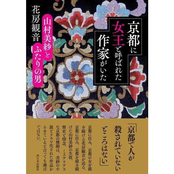 京都に女王と呼ばれた作家がいた―山村美紗とふたりの男 [単行本]