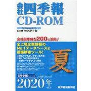 会社四季報 2020年3集夏[CD-ROM] [磁性媒体など]