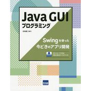 Java GUIプログラミング―Swingを使った今どきのアプリ開発 [単行本]