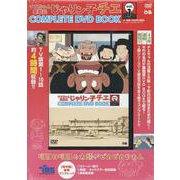 チエちゃん奮戦記じゃりン子チエCOMPLETE DVD BO [磁性媒体など]