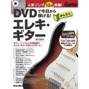 DVDで今日から弾ける!かんたんエレキ・ギター New Edition [単行本]