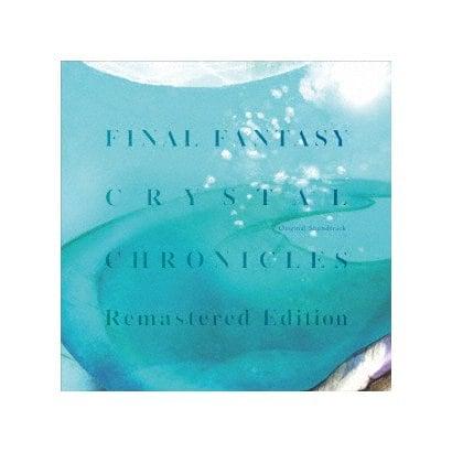 谷岡久美/Yae/ドナ・バーク/ロバの音楽座/ファイナルファンタジー・クリスタルクロニクル リマスター オリジナル・サウンドトラック