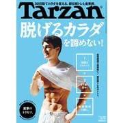 Tarzan (ターザン) 2020年 7/23号 [雑誌]