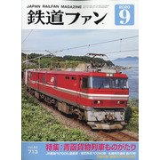 鉄道ファン 2020年 09月号 [雑誌]